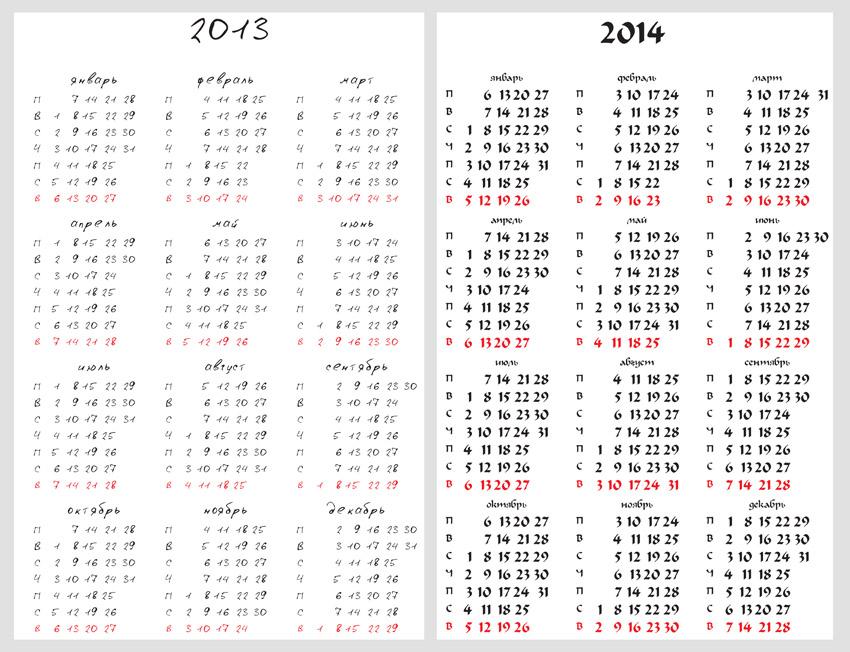 Шрифты на календарь
